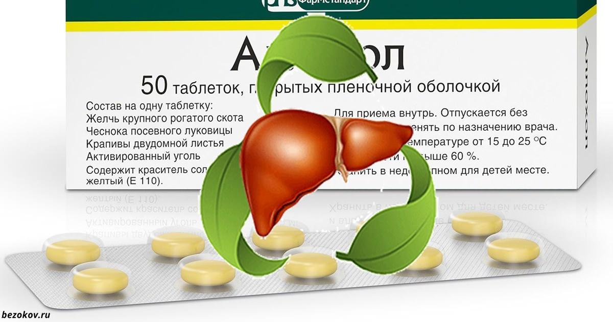 Есть 1 дешёвое лекарство для чистки печени: через 2 недели вас будет не узнать Продаётся в любой аптеке.