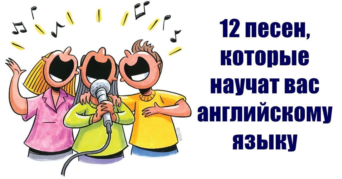 12 песен, которых достаточно, чтобы выучить разговорный английский